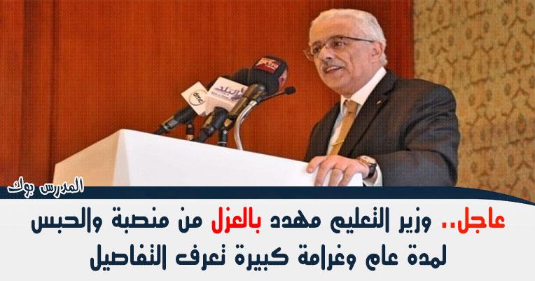 وزير التعليم مهدد بالعزل من منصبة والحبس لمدة عام وغرامة كبيرة تعرف التفاصيل