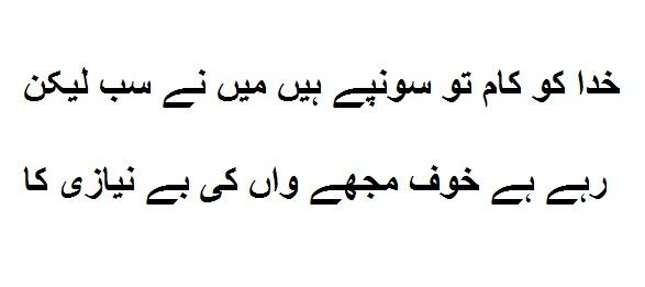 Khuda Ko Kam To Sopay Hai Me Nay Sb Lakin Mir Taqi Mir