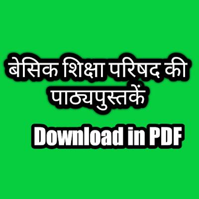 बेसिक शिक्षा परिषद की पाठ्यपुस्तको की ईबुक्स पीडीएफ में डाउनलोड करें, Download basic shiksha parishad ebooks in pdf,  UP Basic Education Textbook Download