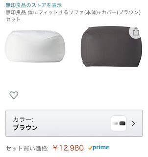 Amazonで買った場合の無印良品の体にフィットするソファの価格