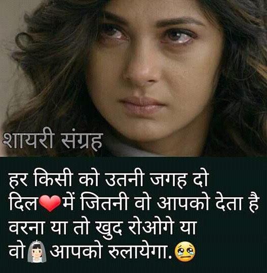 profile pic status in hindi