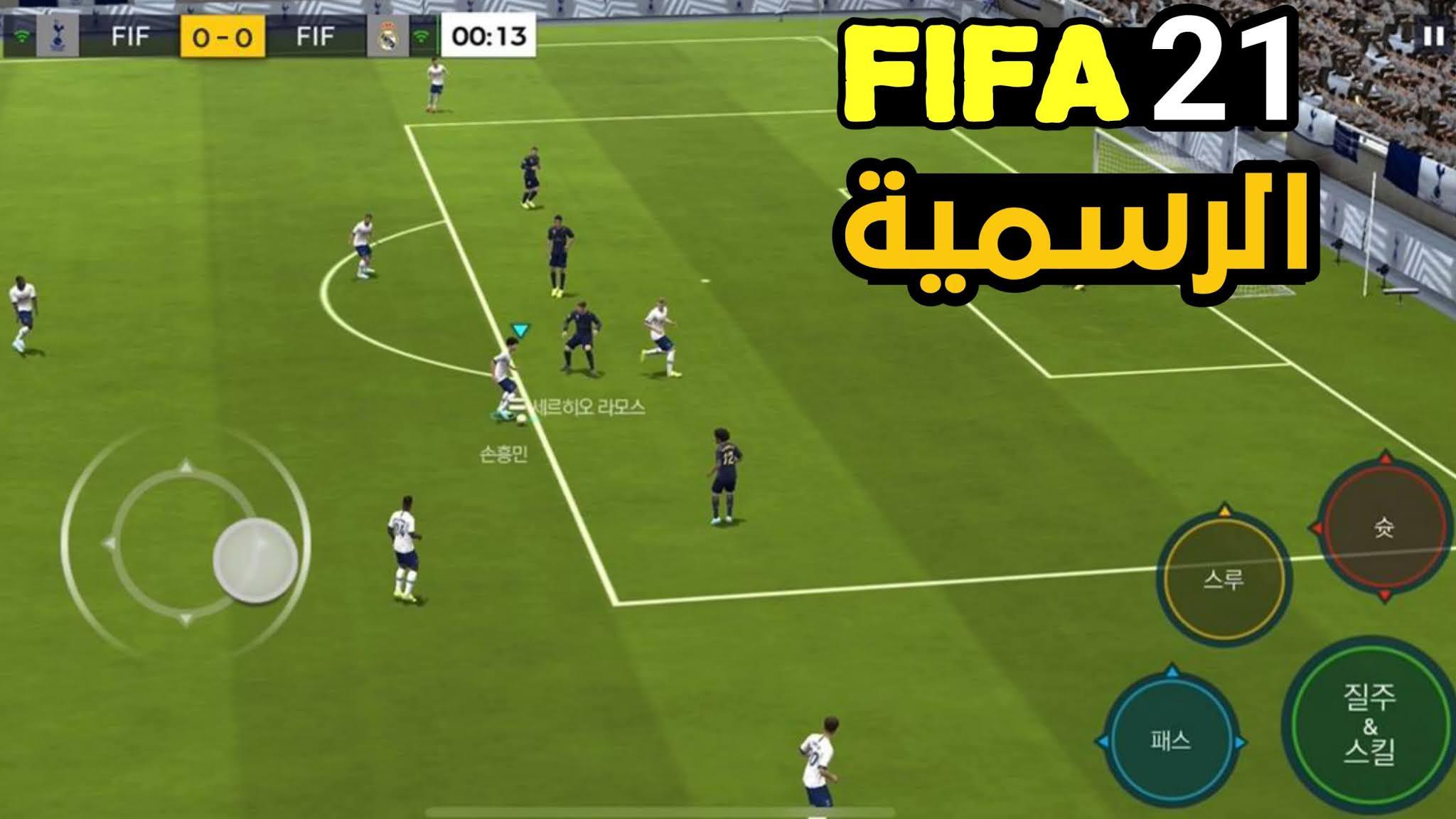 تحميل لعبة فيفا 21 FIFA للجهاز الأندرويد من شركة Tencent Games