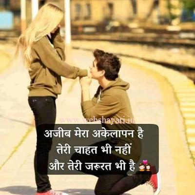 sad shayari hindi love dard bhari image with shayari for facebook