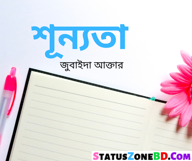 শূন্যতা জুবাইদা আক্তার | Shunnota Jubaida Akther