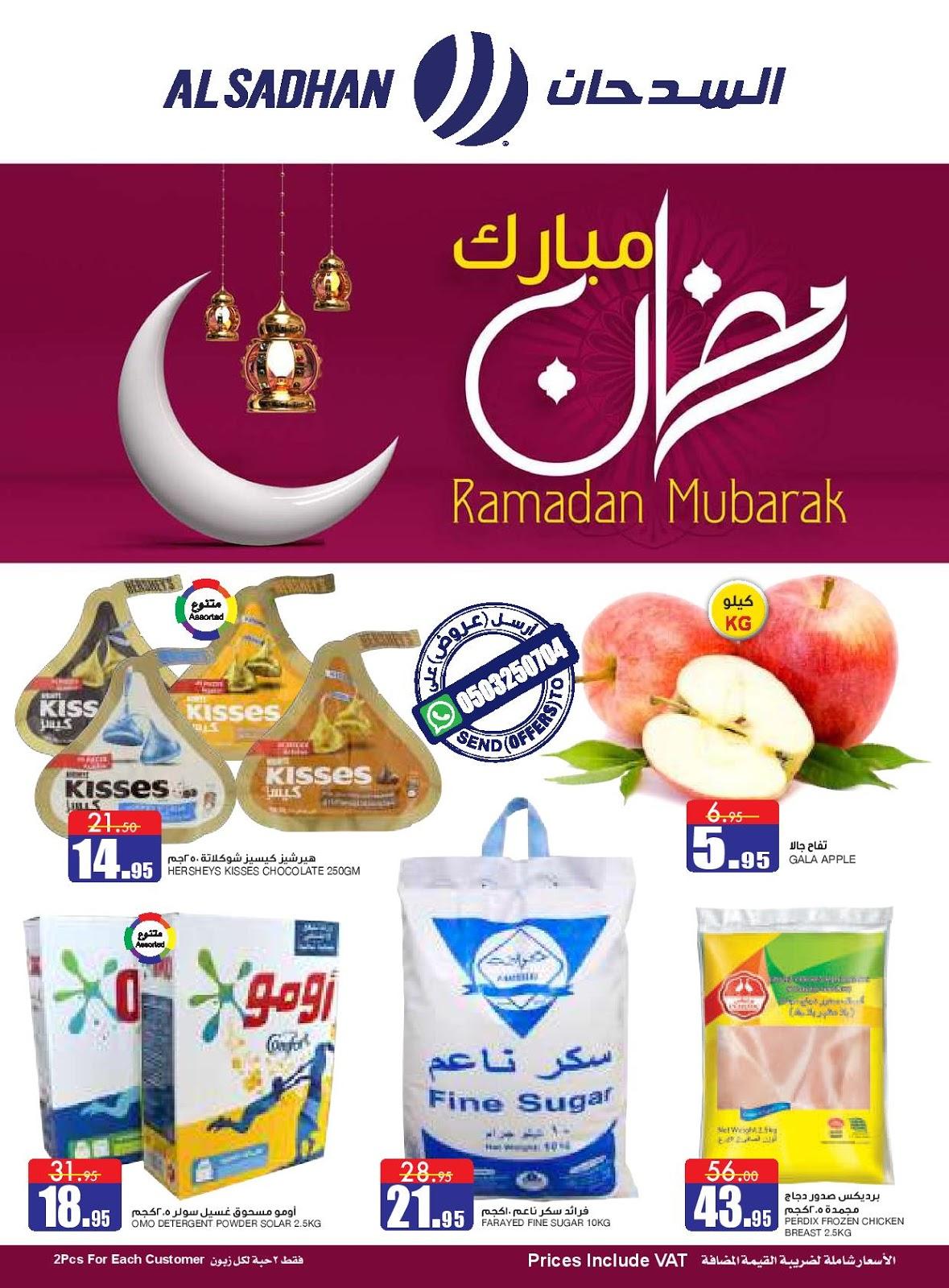 عروض السدحان السعودية اليوم 13 مايو حتى 19 مايو 2020 رمضان مبارك