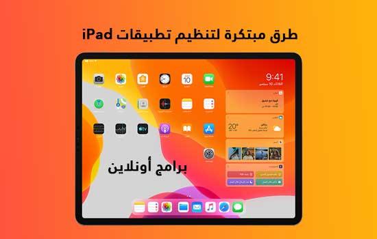 طرق مبتكرة لتنظيم تطبيقات iPad