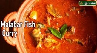 Malabar Fish Curry Recipe | Thuligal | Puthuyugam Tv