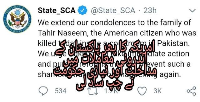 توہین رسالت کے ملزم کی پشاور کی عدالت میں ہلاکت پر امریکہ کا اظہار تعزیت