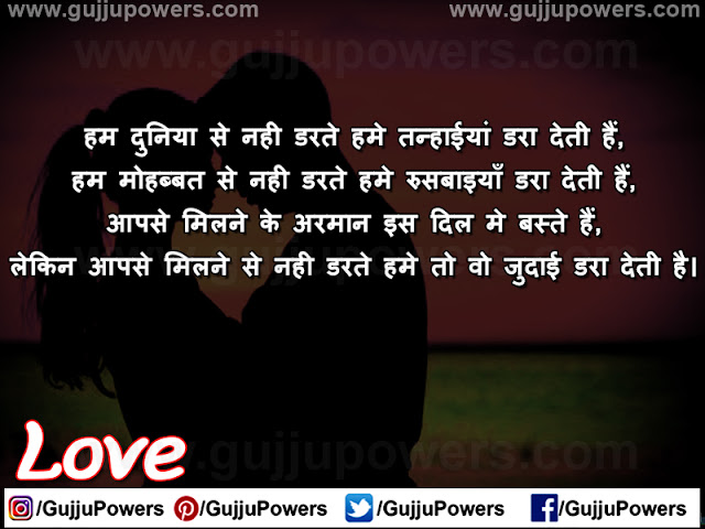 love status shayari quotes