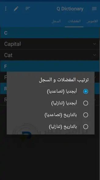 مفضلات قاموس انجليزى عربى