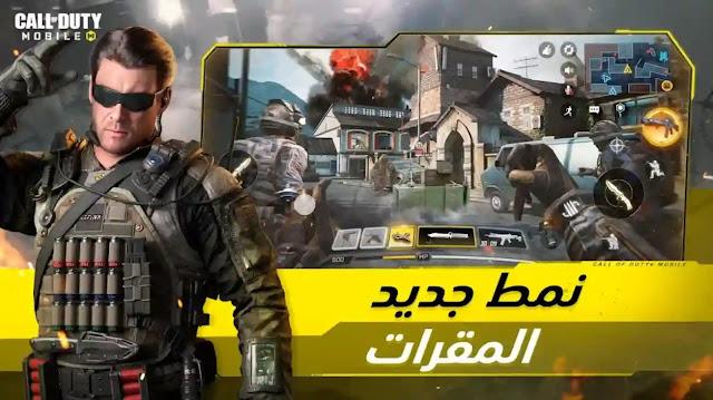 تنزيل لعبة Call of Duty كول أوف ديوتي للأندرويد