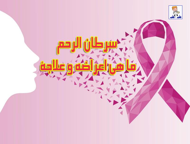 سرطان الرحم,سرطان عنق الرحم,اعراض سرطان عنق الرحم,اسباب سرطان الرحم,سرطان,علاج سرطان الرحم,اعراض سرطان الرحم,ماهي اعراض سرطان الرحم,عنق الرحم,علاج سرطان عنق الرحم,اسباب سرطان عنق الرحم,ماهي اعراض سرطان عنق الرحم,اعراض سرطان عنق الرحم المبكرة,اعراض سرطان عنق الرحم بالتفصيل,سرطان الرحم الخبيث,سرطان الرحم بالصور,سرطان الرئة,اعراض سرطان الرحم المبكرة,الرحم,اورام الرحم,أسباب سرطان الرحم,سرطان الرحم عوارض,أعراض سرطان الرحم,سرطان الرحم وعلاجه,سرطان الرحم الحميد,سرطان الرحم اعراضه,سرطان الرحم والجماع