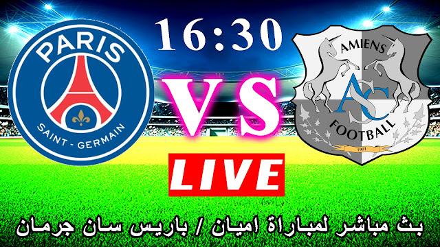 مشاهدة مباراة أميان وباريس سان جيرمان بث مباشر الدوري الفرنسي Amiens Vs Paris St Germain match en direct live