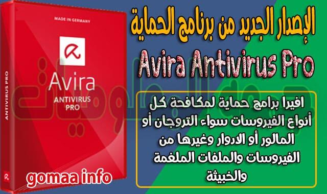 الإصدار الجديد من برنامج الحماية الرهيب  Avira Antivirus Pro 15.0.1908.1579