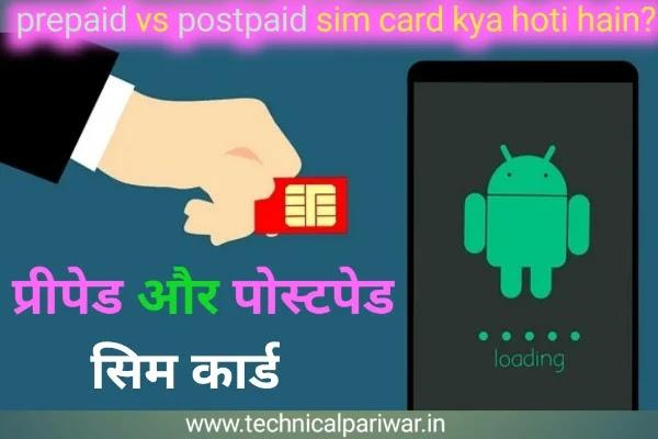पोस्टपेड और प्रीपेड सिम में क्या अंतर है? postpaid and prepaid sim difference in hindi