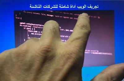 تجريف الويب: Web Scraping أداة شاملة للشركات الناشئة
