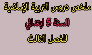 ملخص دروس التربية الإسلامية السنة الخامسة ابتدائي للفصل الثالث الجيل الثاني