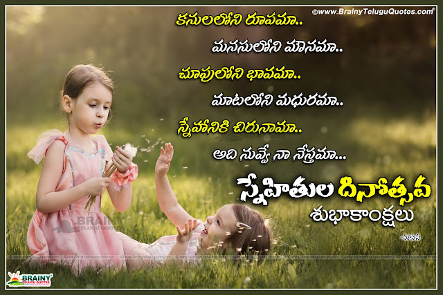 New Telugu Happy Friendship Day Quotes Images,Nice Telugu Friendship Day Quotes Gallery,Latest Telugu Happy Friendship Day Quotes Images,Nice Friendship Day Messages in Telugu Language,Cute Best Telugu Friendship Day 2019 Quotes Free,Nice Friendship Day greetings in Telugu font,Nice Friendship Day sms quotes in Telugu Language,Nice Friendship Day quotations in Telugu Language,Telugu Best Friendship day 2019 SMS and nice WhatsApp images, new Telugu friendship Messages with Nice Images, Never Change in our Friendship, Best Friendship Quotes in Telugu, Telugu Sneham Images online,This year Friendship day is on 4th August, Here is Best telugu Friendship day quotes, Friendshipday Quotes in telugu with hd wallpapers, snehitula roju kavithalu, snehitula dinotsava shubhaakankshalu, Best telugu Friendship Day wallpapers greetings