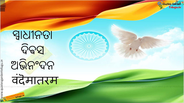 Best Independence day quotes in oriya 863
