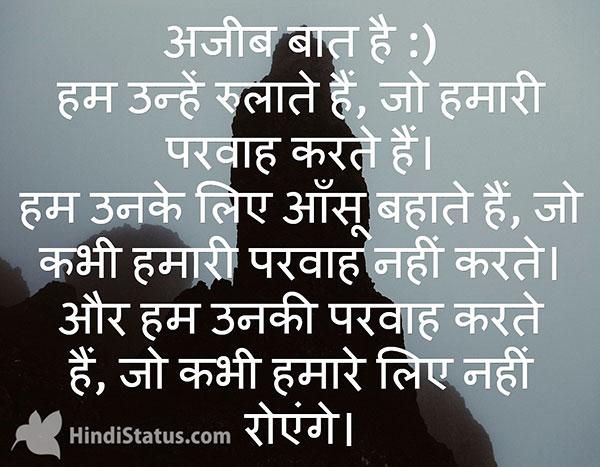 Care - HindiStatus