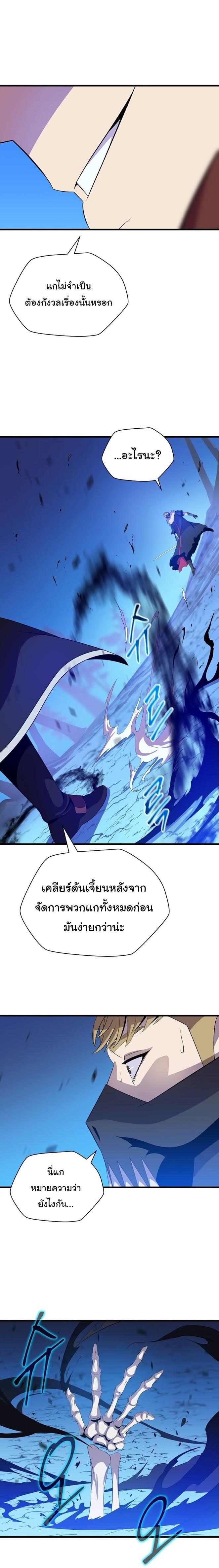 อ่านการ์ตูน Kill the Hero ตอนที่ 24 หน้าที่ 17