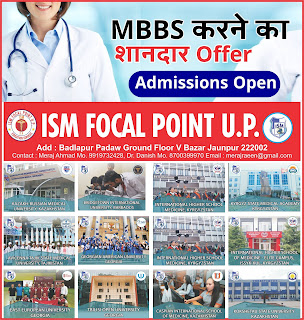 *Ad : MBBS करने का शानदार Offer | Admissions Open | Contact - Meraj Ahmad Mo. 9919732428, Dr. Danish Mo. 8700399970*