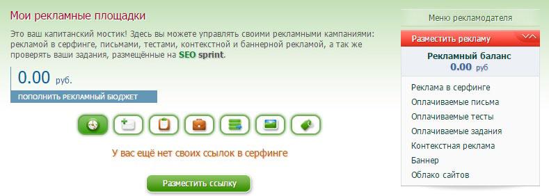 akkaunt_reklamodatelya_seosprint