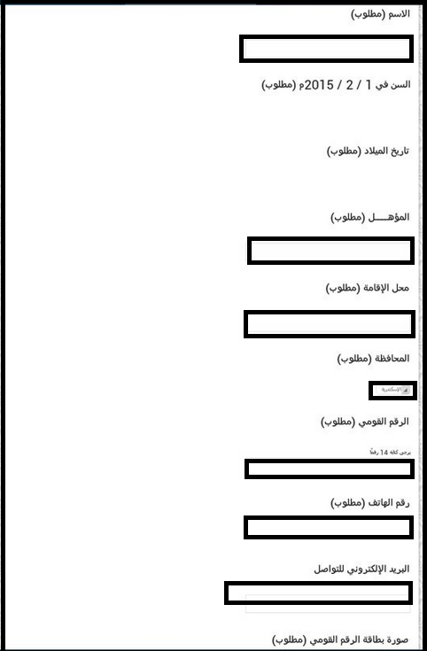 تفاصيل اعلان وظائف وزارة الاوقاف يناير 2015 الشروط والمواعيد والاوراق المطلوبه