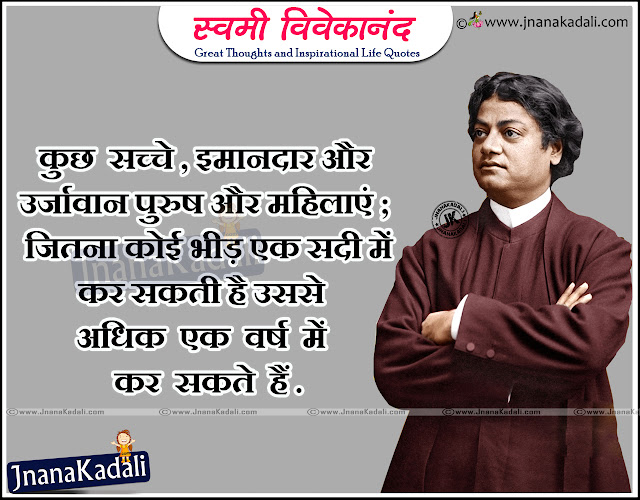 Here is swami vivekananda quotes in hindi for facebook.swami vivekanand suvichar photo.swami vivekananda thoughts on love.swami vivekananda in hindi biography.swami vivekanand suvichar image.suvichar in hindi today.swami vivekananda quotes in hindi sangharsh.swami vivekanand ke anmol vachan in hindi.Best Hindi Vivekananda Quotes with Hindi Quotes Shayari images, inspirational quotes swami vivekananda, Vivekananda Motivational Quotes, swami vivekananda quotes sayings, swami vivekananda quotes in hindi, swami vivekananda quotes in hindi language, great sayings swami vivekananda, thoughts swami vivekananda, inspirational quotes swami vivekananda, swami vivekananda quotes sayings, swami vivekananda life quotes, beautiful quotes of swami vivekananda, famous quotes of swami vivekananda