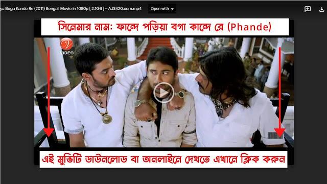 ফান্দে পড়িয়া বগা কান্দে রে ফুল মুভি | Faande Poriya Boga Kaande Re (2011) Bengali Full HD Movie Download or Watch | Ajs420