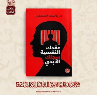 تحميل كتاب عقدك النفسية سجينك الابدي pdf