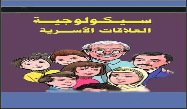 سيكولوجية العلاقات الاسرية pdf