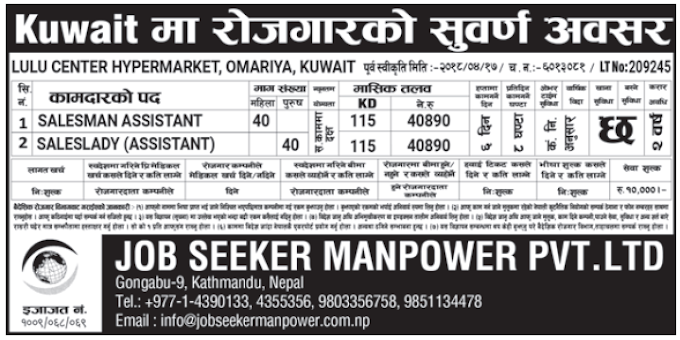 Jobs in Kuwait for Nepali, Salary Rs 40,890