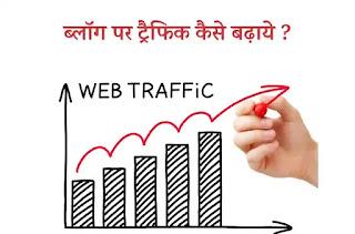 blog par traffic kaise badhaye, blog ka traffic badhane ke tarike, blog par traffic kaise laye