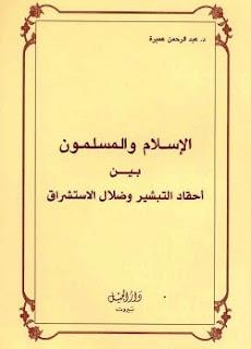 تحميل كتاب الإسلام والمسلمون بين أحقاد التبشير وضلال الاستشراق pdf - عبد الرحمن عميرة
