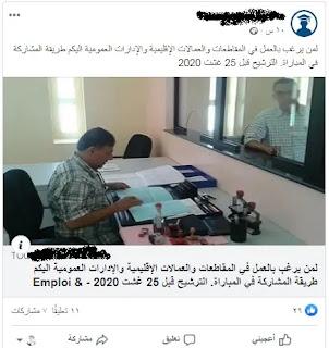 تنبيه و تحذير لزوارنا الكرام على الفيسبوك و مواقعنا على الويب 40