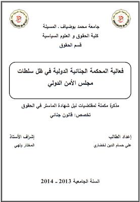 مذكرة ماستر: فعالية المحكمة الجنائية الدولية في ظل سلطات مجلس الأمن الدولي PDF