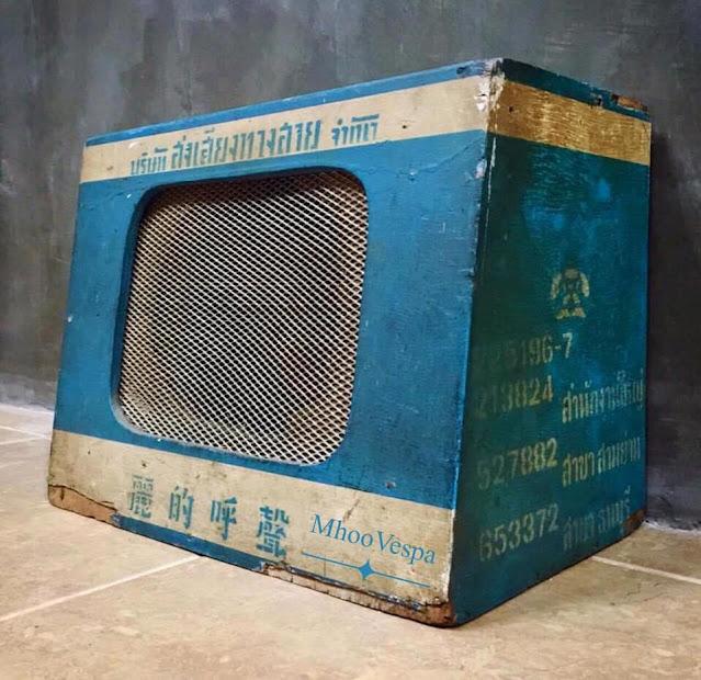 วิทยุในอดีต