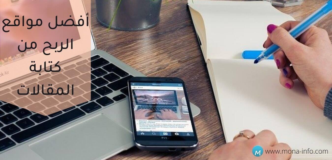 مواقع الربح من كتابة المقالات بالعربية