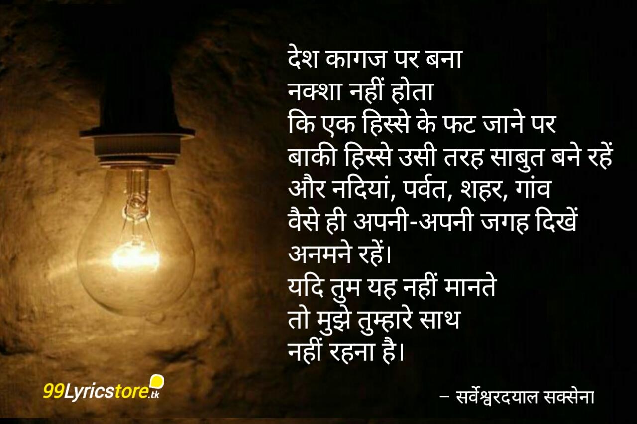 देश कागज पर बना नक्शा नहीं होता, सर्वेश्वरदयाल सक्सेना,  हिन्दी कविता