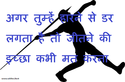 hindi quotes on sports