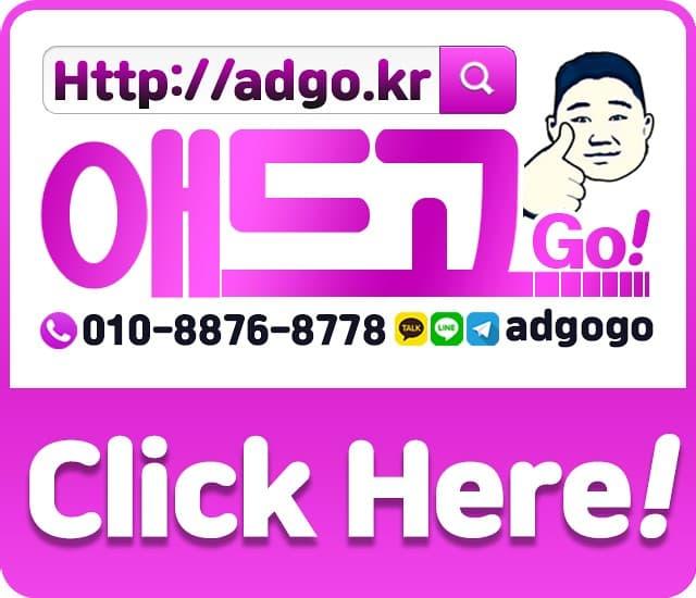 강남구글애드광고