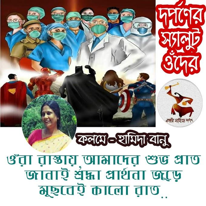 কলমে - হামিদা বানু