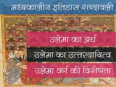 उलेमा कौन थे ,उलेमा का अर्थ क्या होता है  उलेमा वर्ग क्या है Ulema Kya hai