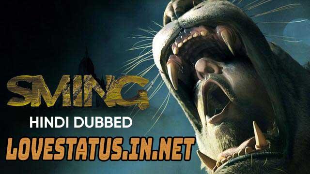 Sming Full Movie Download