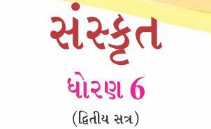 GSSTB Textbook STD 6 Sanskrit Semester-2 G_M Gujarati medium PDF | New Syllabus 2020-21 - Download
