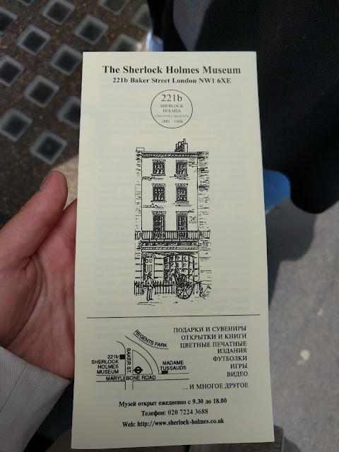 Билет в музей Шерлока Холмса