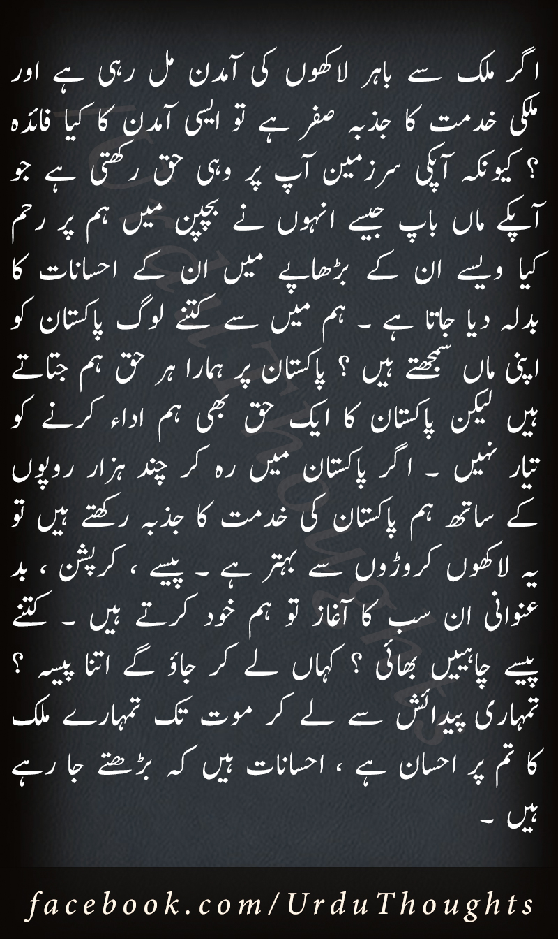 Main Hon Pakistan  Hum Hain Pakistan - Urdu Thoughts-9748