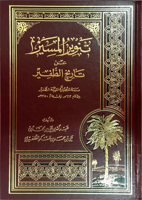 تحميل كتاب تاريخ الله
