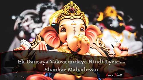 Ek-Dantaya-Vakratundaya-Hindi-Lyrics-Shankar-Mahadevan